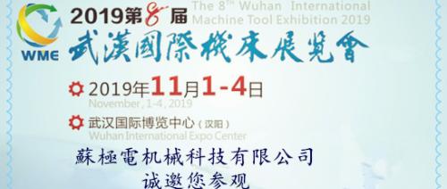 蘇極電诚邀您参观第八届中国武汉国际机床展览会